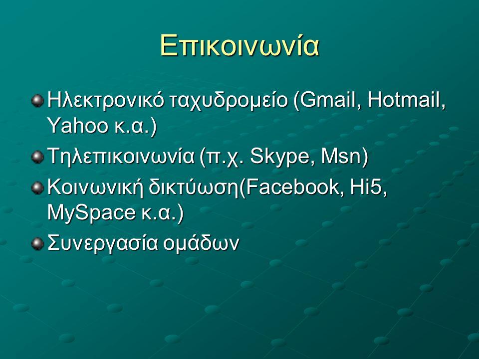 Επικοινωνία Ηλεκτρονικό ταχυδρομείο (Gmail, Hotmail, Yahoo κ.α.) Τηλεπικοινωνία (π.χ.