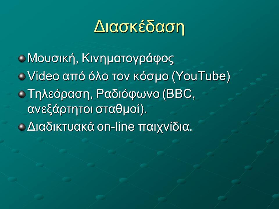 Διασκέδαση Μουσική, Κινηματογράφος Video από όλο τον κόσμο (YouTube) Τηλεόραση, Ραδιόφωνο (BBC, ανεξάρτητοι σταθμοί).