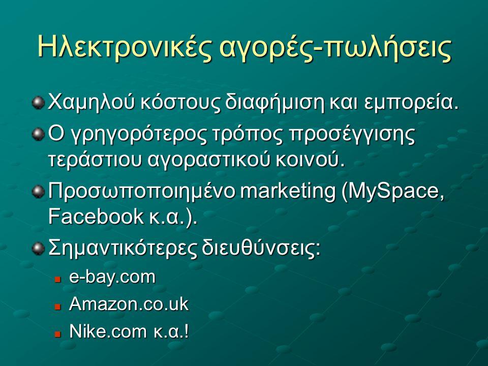 Ηλεκτρονικές αγορές-πωλήσεις Χαμηλού κόστους διαφήμιση και εμπορεία.