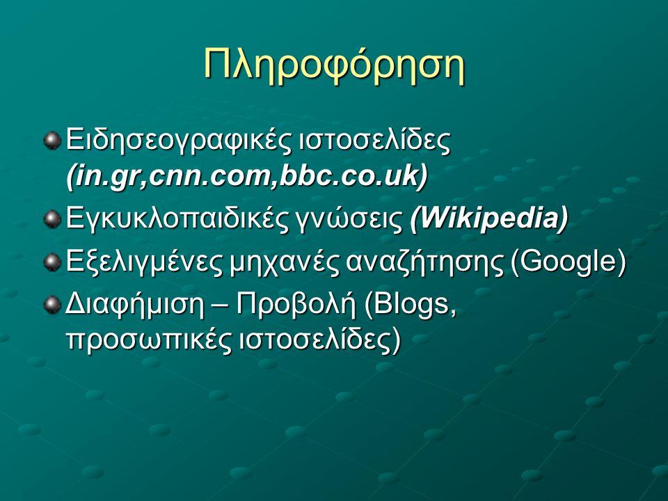Πληροφόρηση Ειδησεογραφικές ιστοσελίδες (in.gr,cnn.com,bbc.co.uk) Εγκυκλοπαιδικές γνώσεις (Wikipedia) Εξελιγμένες μηχανές αναζήτησης (Google) Διαφήμιση – Προβολή (Blogs, προσωπικές ιστοσελίδες)