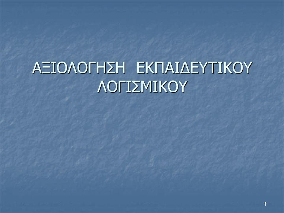 ΑΞΙΟΛΟΓΗΣΗ ΕΚΠΑΙΔΕΥΤΙΚΟΥ ΛΟΓΙΣΜΙΚΟΥ 1
