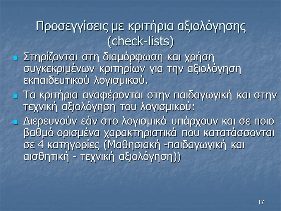 Προσεγγίσεις με κριτήρια αξιολόγησης (check-lists)  Στηρίζονται στη διαμόρφωση και χρήση συγκεκριμένων κριτηρίων για την αξιολόγηση εκπαιδευτικού λογ