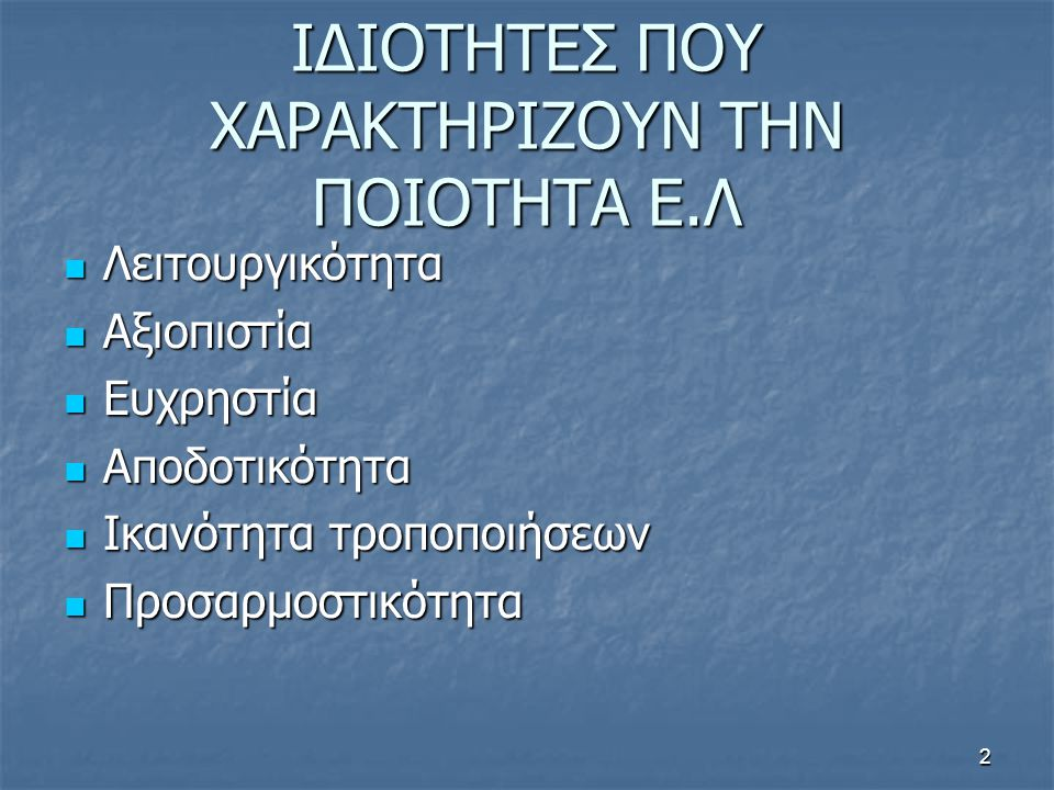 AΞΙΟΛΟΓΗΣΗ ΕΚΠΑΙΔΕΥΤΙΚΟΎ ΛΟΓΙΣΜΙΚΟΥ  Σύνθετη υπόθεση και περιλαμβάνει την αξιολόγηση τόσο των τεχνικών όσο και των εκπαιδευτικών του χαρακτηριστικών  Τα τεχνικά του χαρακτηριστικά αξιολογούνται με βάση το γενικό πλαίσιο των τυποποιημένων κριτηρίων ISO9126 1,2 ΚΑΙ 3 3