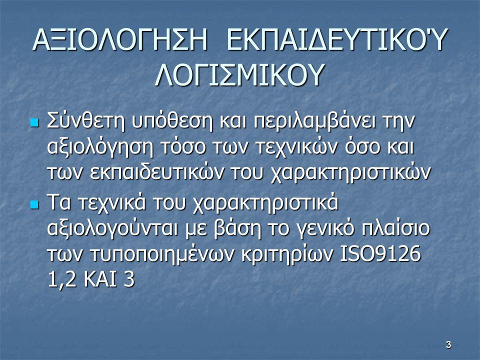ΕΡΓΑΛΕΙΑ ΚΑΙ ΙΣΤΟΧΩΡΟΙ ΜΕ ΑΞΙΟΛΟΓΗΣΕΙΣ ΕΚΠΑΙΔΕΥΤΙΚΟΥ ΛΟΓΙΣΜΙΚΟΥ  Η Ελλάδα δεν έχει μεγάλη αγορά, αλλά πρόσφατα, το θέμα έχει τεθεί με μια άλλη μορφή:  Θεωρώντας, με την ευρεία έννοια, ως εκπαιδευτικά τα περιβάλλοντα τα οποία χρησιμοποιούνται για τις διάφορες πιστοποιήσεις δεξιοτήτων επαγγελματικού τύπου (όπως οι πιστοποιήσεις δεξιοτήτων χρήσης Η.Υ.), τα τελευταία έτη έχει επεκταθεί η ανάπτυξη και χρήση περιβαλλόντων online μετεκπαίδευσης/ επιμόρφωσης/κατάρτισης αλλά και αξιολόγησης.