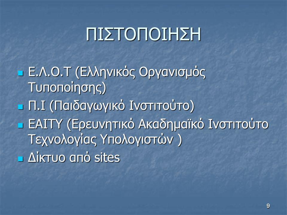 ΠΙΣΤΟΠΟΙΗΣΗ  Ε.Λ.Ο.Τ (Ελληνικός Οργανισμός Τυποποίησης)  Π.Ι (Παιδαγωγικό Ινστιτούτο)  ΕΑΙΤΥ (Ερευνητικό Ακαδημαϊκό Ινστιτούτο Τεχνολογίας Υπολογισ