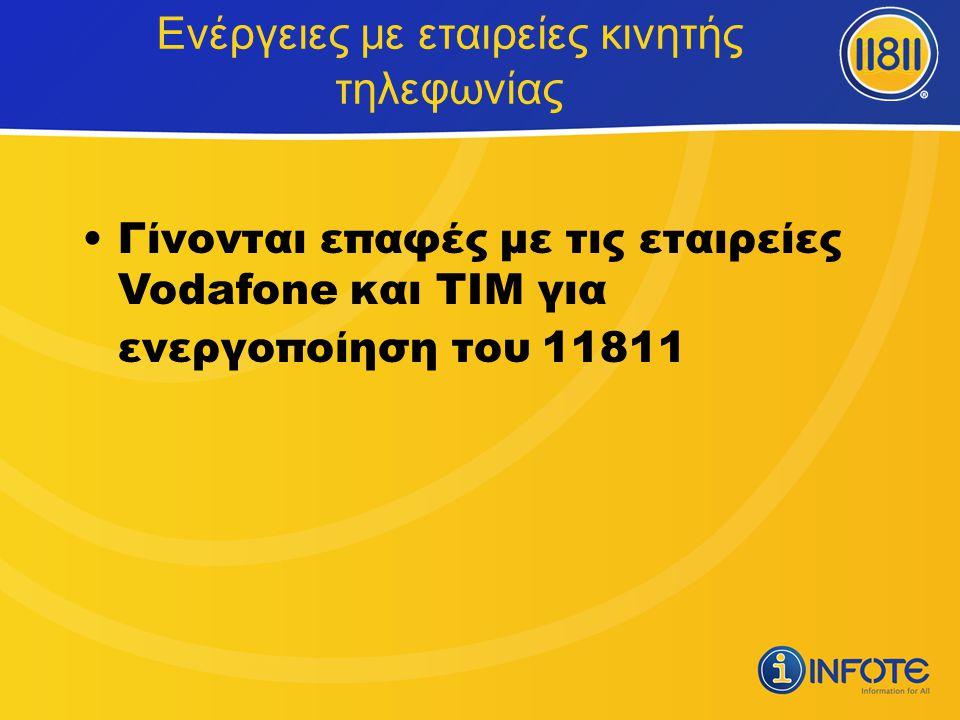 Ενέργειες με εταιρείες κινητής τηλεφωνίας •Γίνονται επαφές με τις εταιρείες Vodafone και TIM για ενεργοποίηση του 11811