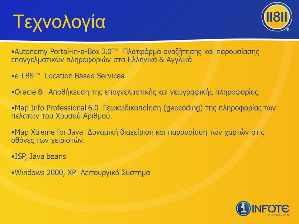 Τεχνολογία •Autonomy Portal-in-a-Box 3.0™ Πλατφόρμα αναζήτησης και παρουσίασης επαγγελματικών πληροφοριών στα Ελληνικά & Αγγλικά •e-LBS™ Location Base