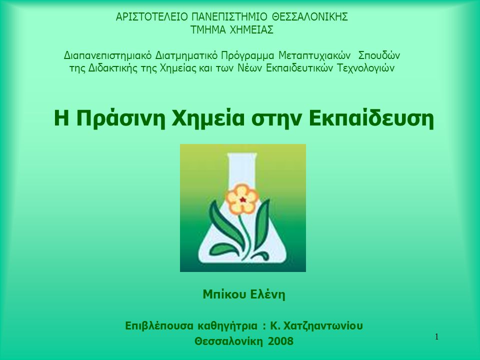 2 Σκοπός Σκοπό και Στόχο της Διπλωματικής μας εργασίας απετέλεσαν : •Η μελέτη της δυνατότητας εισαγωγής της Πράσινης Χημείας στο Ελληνικό σχολείο •Η παρουσίαση και παράθεση ενός σημαντικού αριθμού βραβείων Πράσινης Χημείας (1996 – 2004) λόγω του εξαιρετικού ενδιαφέροντός τους και των ερεθισμάτων που μπορούν να δώσουν προκειμένου να σχεδιάσει κάποιος πράσινα πειράματα •Η εκπόνηση ενός πρωτοτύπου πειράματος Πράσινης Χημείας, το οποίο να μπορεί να διδαχθεί στο Γυμνάσιο ή στο Λύκειο, αφόρμηση για το οποίο υπήρξε το βραβείο Πράσινης Χημείας που δόθηκε στην Bayer τo 2001