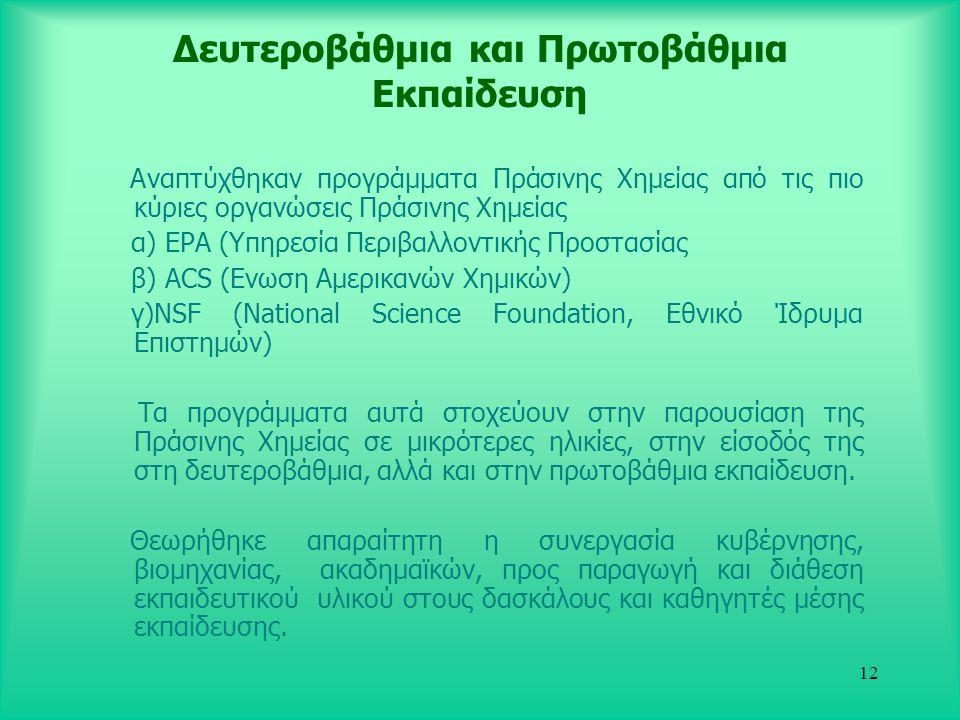 12 Δευτεροβάθμια και Πρωτοβάθμια Εκπαίδευση Αναπτύχθηκαν προγράμματα Πράσινης Χημείας από τις πιο κύριες οργανώσεις Πράσινης Χημείας α) EPA (Υπηρεσία