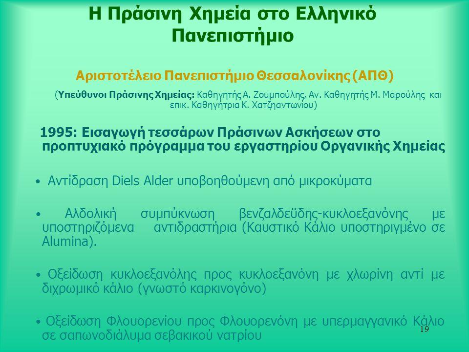 19 Η Πράσινη Χημεία στο Ελληνικό Πανεπιστήμιο Αριστοτέλειο Πανεπιστήµιο Θεσσαλονίκης (ΑΠΘ) (Υπεύθυνοι Πράσινης Χημείας: Καθηγητής Α.