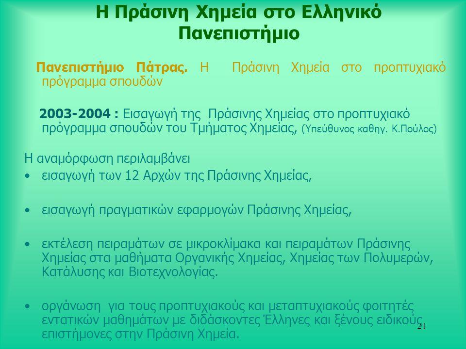 21 Η Πράσινη Χημεία στο Ελληνικό Πανεπιστήμιο Πανεπιστήμιο Πάτρας. Η Πράσινη Χημεία στο προπτυχιακό πρόγραμμα σπουδών 2003-2004 : Εισαγωγή της Πράσινη