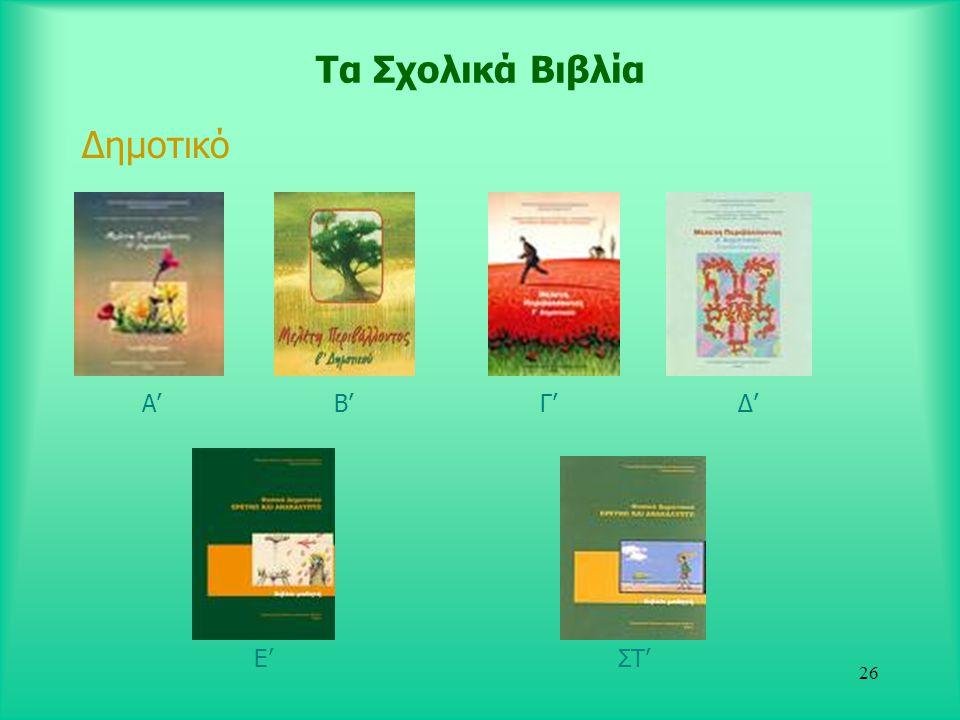 26 Τα Σχολικά Βιβλία Δημοτικό A' Β' Γ' Δ' Ε' ΣΤ'