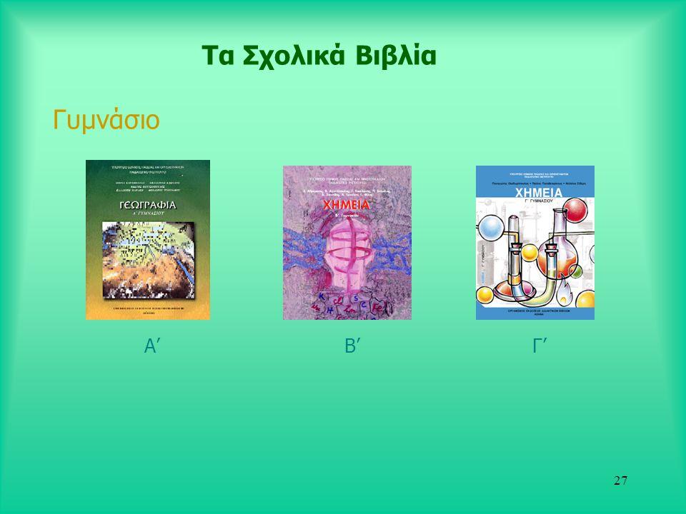 27 Τα Σχολικά Βιβλία Γυμνάσιο Α' Β' Γ'