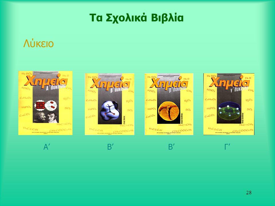 28 Τα Σχολικά Βιβλία Λύκειο Α' Β' Β' Γ'
