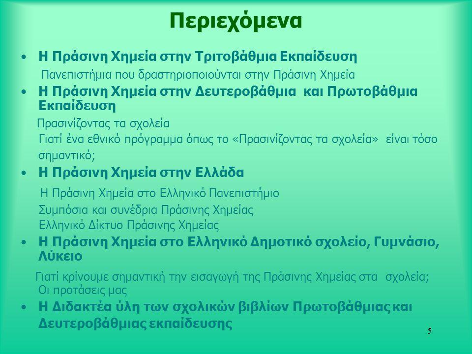 16 Η Πράσινη Χημεία στην Ελλάδα
