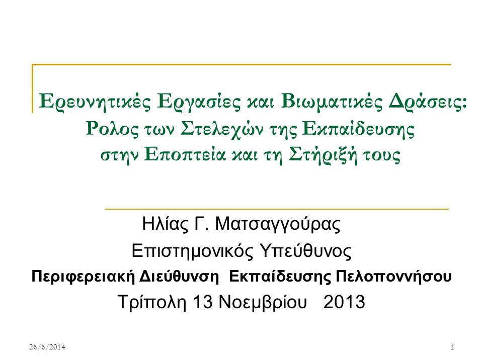 Ερευνητικές Εργασίες και Βιωματικές Δράσεις: Ρολος των Στελεχών της Εκπαίδευσης στην Εποπτεία και τη Στήριξή τους Ηλίας Γ. Ματσαγγούρας Επιστημονικός