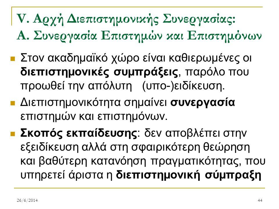 V. Αρχή Διεπιστημονικής Συνεργασίας: Α. Συνεργασία Επιστημών και Επιστημόνων  Στον ακαδημαϊκό χώρο είναι καθιερωμένες οι διεπιστημονικές συμπράξεις,