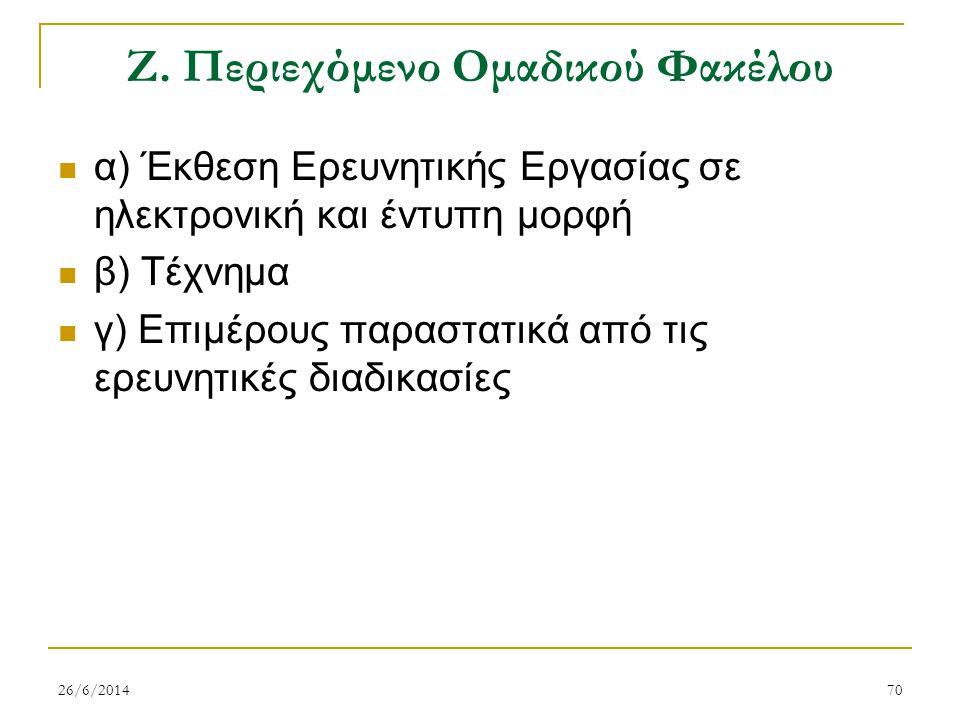 Ζ. Περιεχόμενο Ομαδικού Φακέλου  α) Έκθεση Ερευνητικής Εργασίας σε ηλεκτρονική και έντυπη μορφή  β) Τέχνημα  γ) Επιμέρους παραστατικά από τις ερευν