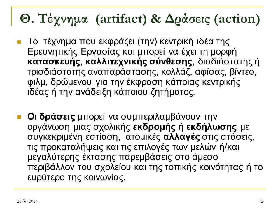 Θ. Τέχνημα (artifact) & Δράσεις (action)  Το τέχνημα που εκφράζει (την) κεντρική ιδέα της Ερευνητικής Εργασίας και μπορεί να έχει τη μορφή κατασκευής