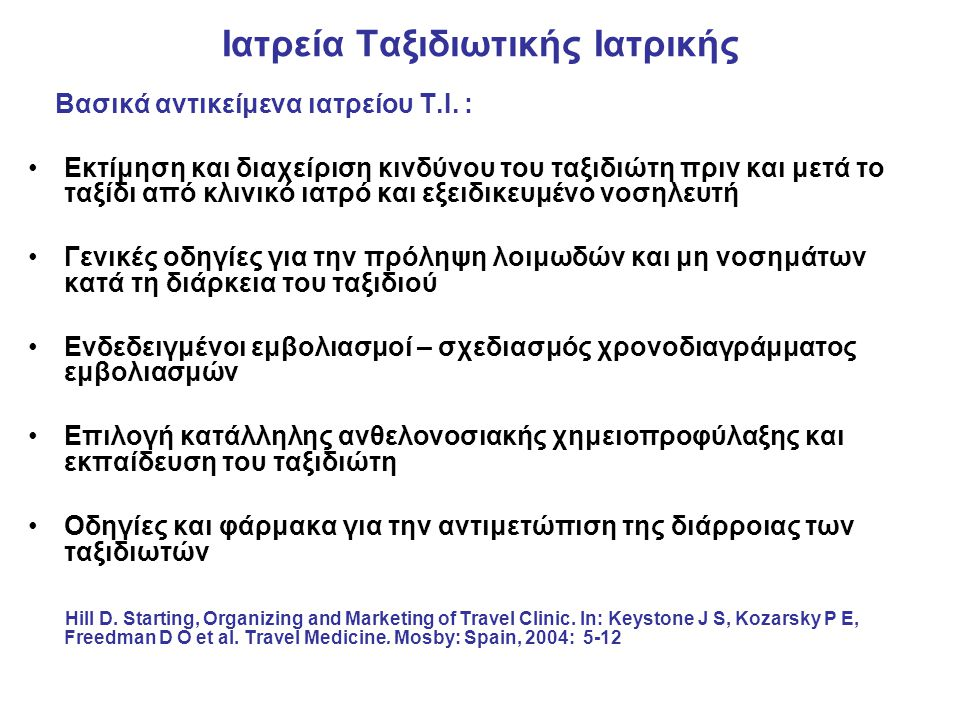 Ιατρεία Ταξιδιωτικής Ιατρικής Βασικά αντικείμενα ιατρείου Τ.Ι.