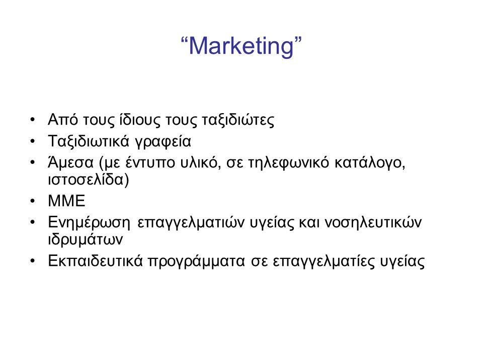 Marketing •Από τους ίδιους τους ταξιδιώτες •Ταξιδιωτικά γραφεία •Άμεσα (με έντυπο υλικό, σε τηλεφωνικό κατάλογο, ιστοσελίδα) •ΜΜΕ •Ενημέρωση επαγγελματιών υγείας και νοσηλευτικών ιδρυμάτων •Εκπαιδευτικά προγράμματα σε επαγγελματίες υγείας