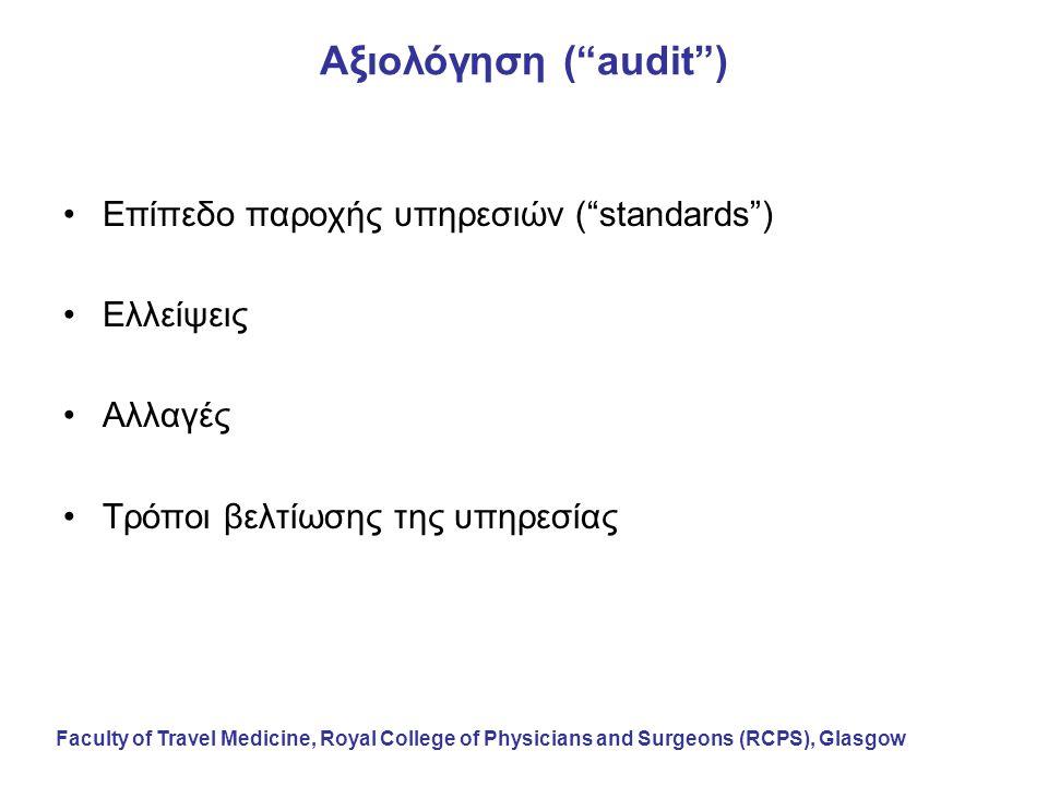 Αξιολόγηση ( audit ) •Επίπεδο παροχής υπηρεσιών ( standards ) •Ελλείψεις •Αλλαγές •Τρόποι βελτίωσης της υπηρεσίας Faculty of Travel Medicine, Royal College of Physicians and Surgeons (RCPS), Glasgow