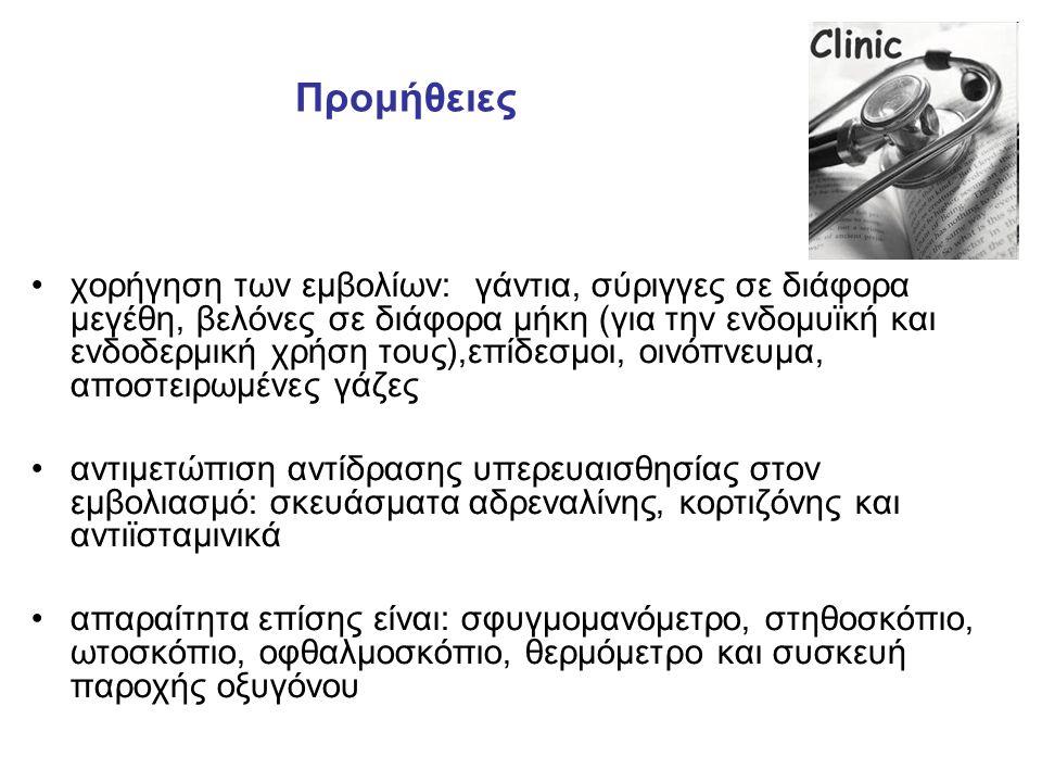 Προμήθειες •χορήγηση των εμβολίων: γάντια, σύριγγες σε διάφορα μεγέθη, βελόνες σε διάφορα μήκη (για την ενδομυϊκή και ενδοδερμική χρήση τους),επίδεσμοι, οινόπνευμα, αποστειρωμένες γάζες •αντιμετώπιση αντίδρασης υπερευαισθησίας στον εμβολιασμό: σκευάσματα αδρεναλίνης, κορτιζόνης και αντιϊσταμινικά •απαραίτητα επίσης είναι: σφυγμομανόμετρο, στηθοσκόπιο, ωτοσκόπιο, οφθαλμοσκόπιο, θερμόμετρο και συσκευή παροχής οξυγόνου