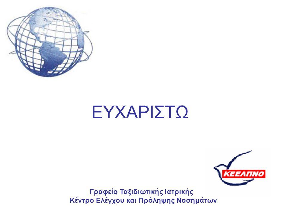 ΕΥΧΑΡΙΣΤΩ Γραφείο Ταξιδιωτικής Ιατρικής Κέντρο Ελέγχου και Πρόληψης Νοσημάτων