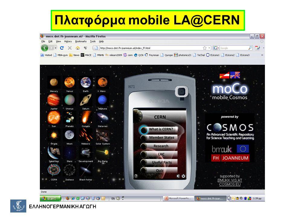 ΕΛΛΗΝΟΓΕΡΜΑΝΙΚΗ ΑΓΩΓΗ Πλατφόρμα mobile LA@CERN