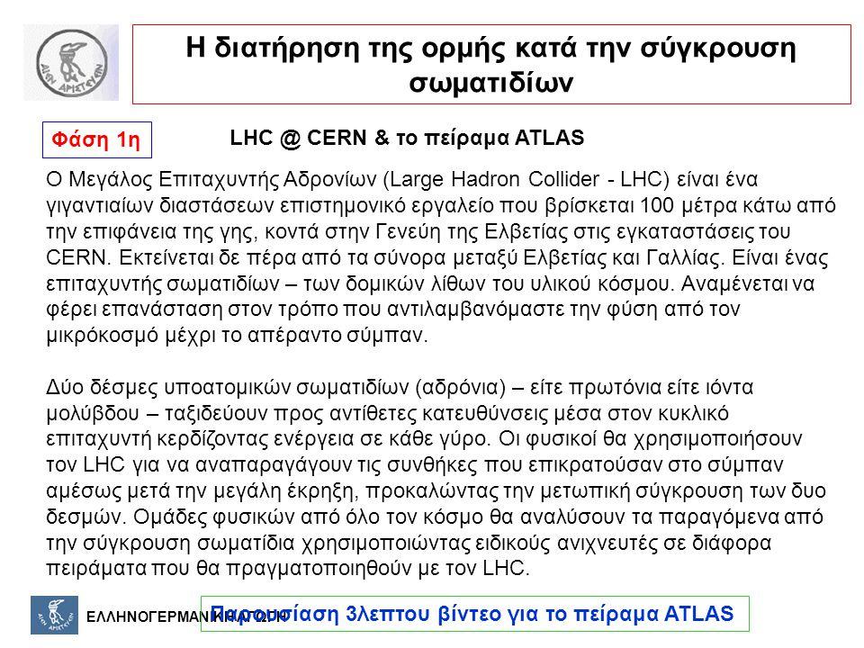 ΕΛΛΗΝΟΓΕΡΜΑΝΙΚΗ ΑΓΩΓΗ Ο Μεγάλος Επιταχυντής Αδρονίων (Large Hadron Collider - LHC) είναι ένα γιγαντιαίων διαστάσεων επιστημονικό εργαλείο που βρίσκετα