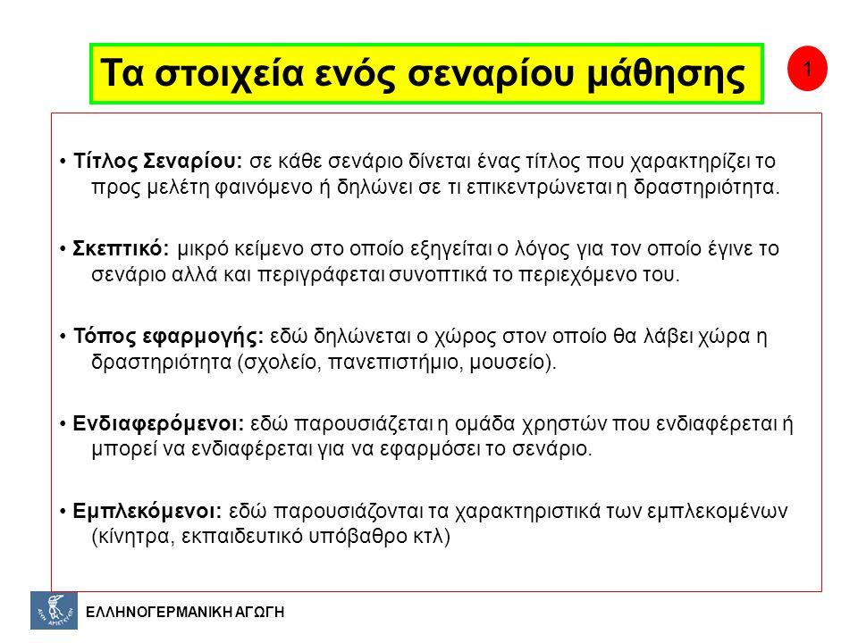 ΕΛΛΗΝΟΓΕΡΜΑΝΙΚΗ ΑΓΩΓΗ Εκπαιδευτική δραστηριότητα από το Τμήμα Έρευνας και Ανάπτυξης της Ελληνογερμανικής Αγωγής