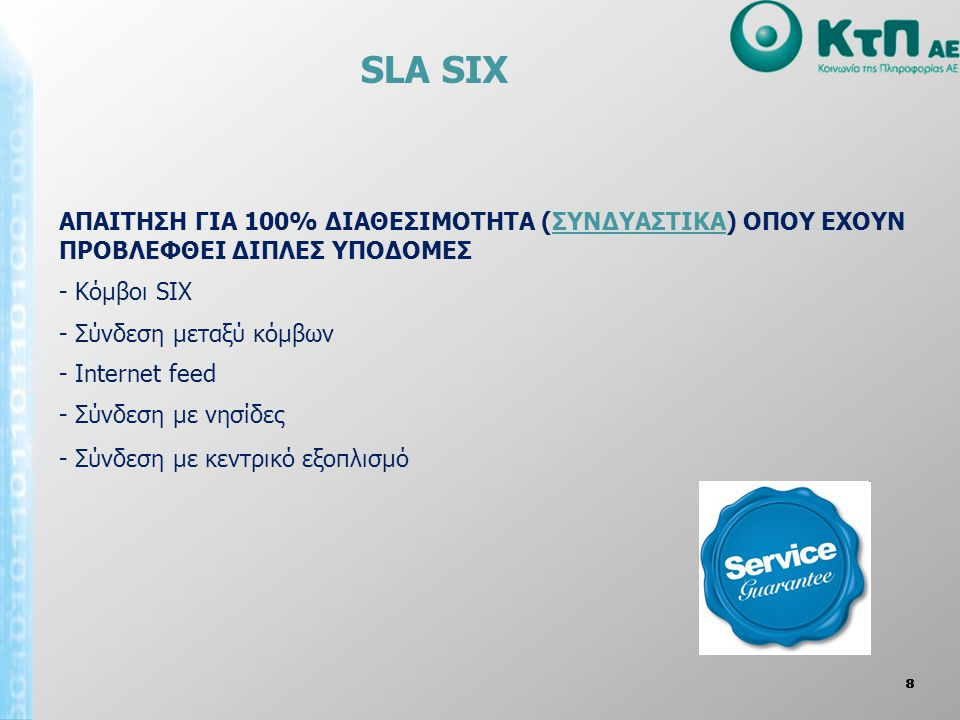 SLA SIX 88888 ΑΠΑΙΤΗΣΗ ΓΙΑ 100% ΔΙΑΘΕΣΙΜΟΤΗΤΑ (ΣΥΝΔΥΑΣΤΙΚΑ) ΟΠΟΥ ΕΧΟΥΝ ΠΡΟΒΛΕΦΘΕΙ ΔΙΠΛΕΣ ΥΠΟΔΟΜΕΣ - Κόμβοι SIX - Σύνδεση μεταξύ κόμβων - Internet feed