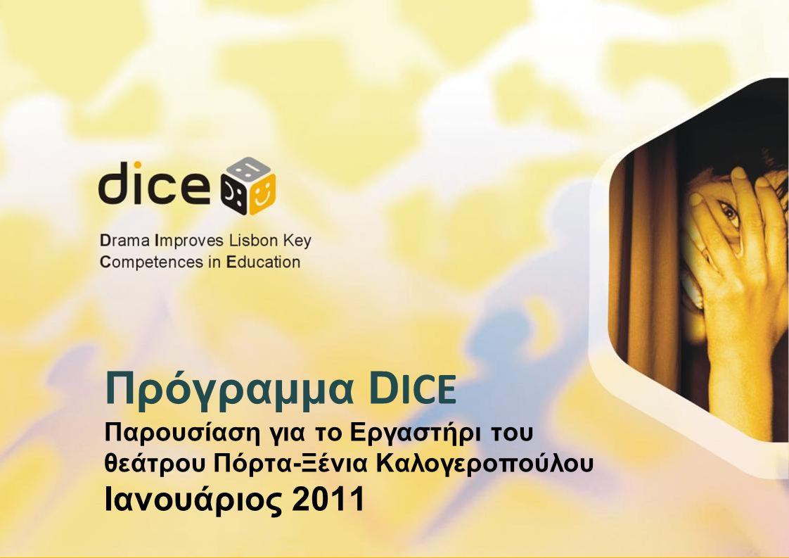 Πρόγραμμα D ICE Παρουσίαση για το Εργαστήρι του θεάτρου Πόρτα-Ξένια Καλογεροπούλου Ιανουάριος 2011