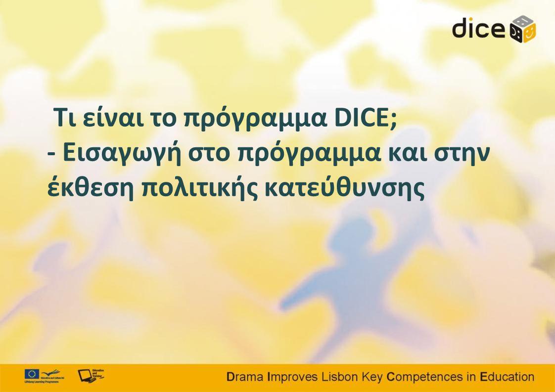 Τι είναι το πρόγραμμα DICE; - Εισαγωγή στο πρόγραμμα και στην έκθεση πολιτικής κατεύθυνσης