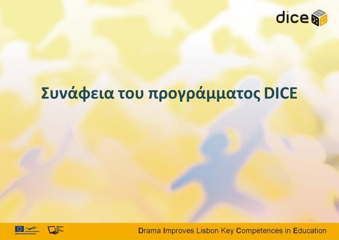 Συνάφεια του προγράμματος DICE