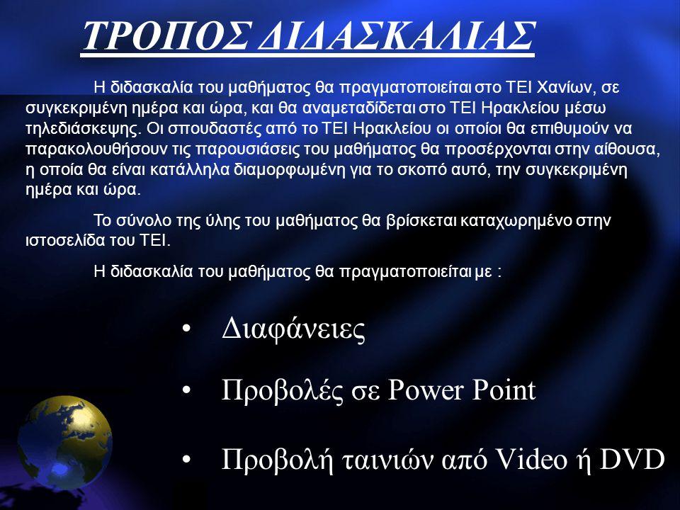 ΤΡΟΠΟΣ ΔΙΔΑΣΚΑΛΙΑΣ • Διαφάνειες • Προβολές σε Power Point • Προβολή ταινιών από Video ή DVD Η διδασκαλία του μαθήματος θα πραγματοποιείται στο ΤΕΙ Χαν