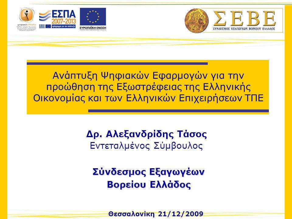 Θεσσαλονίκη 21/12/2009 Σύνδεσμος Εξαγωγέων Βορείου Ελλάδος Ανάπτυξη Ψηφιακών Εφαρμογών για την προώθηση της Εξωστρέφειας της Ελληνικής Οικονομίας και των Ελληνικών Επιχειρήσεων ΤΠΕ Δρ.