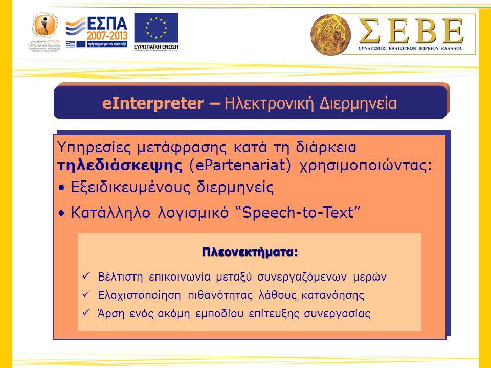 Υπηρεσίες μετάφρασης κατά τη διάρκεια τηλεδιάσκεψης (ePartenariat) χρησιμοποιώντας: • Εξειδικευμένους διερμηνείς Εξειδικευμένους διερμηνείς • Κατάλληλ