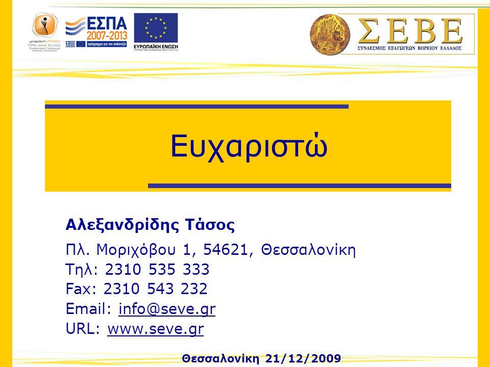 Θεσσαλονίκη 21/12/2009 Ευχαριστώ Αλεξανδρίδης Τάσος Πλ. Μοριχόβου 1, 54621, Θεσσαλονίκη Τηλ: 2310 535 333 Fax: 2310 543 232 Email: info@seve.gr URL: w