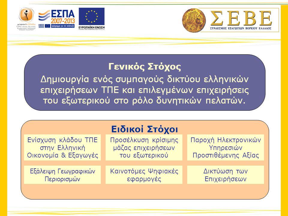 Γενικός Στόχος Δημιουργία ενός συμπαγούς δικτύου ελληνικών επιχειρήσεων ΤΠΕ και επιλεγμένων επιχειρήσεις του εξωτερικού στο ρόλο δυνητικών πελατών.