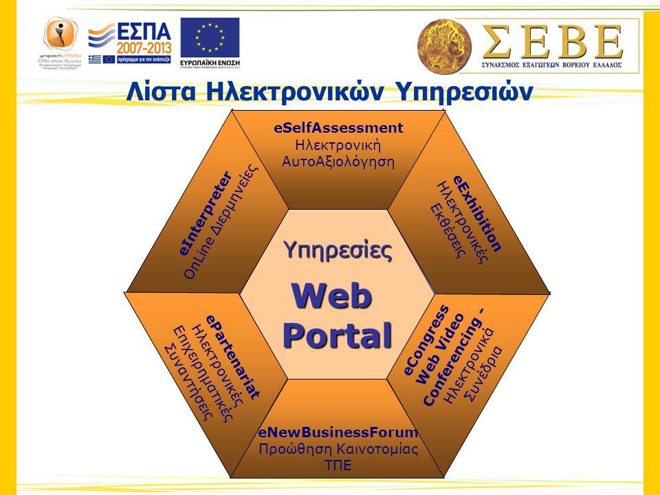 ΥπηρεσίεςWebPortal eCongress Web Video Conferencing - Ηλεκτρονικά Συνέδρια eExhibition Ηλεκτρονικές Εκθέσεις eInterpreter OnLine Διερμηνείες ePartenar