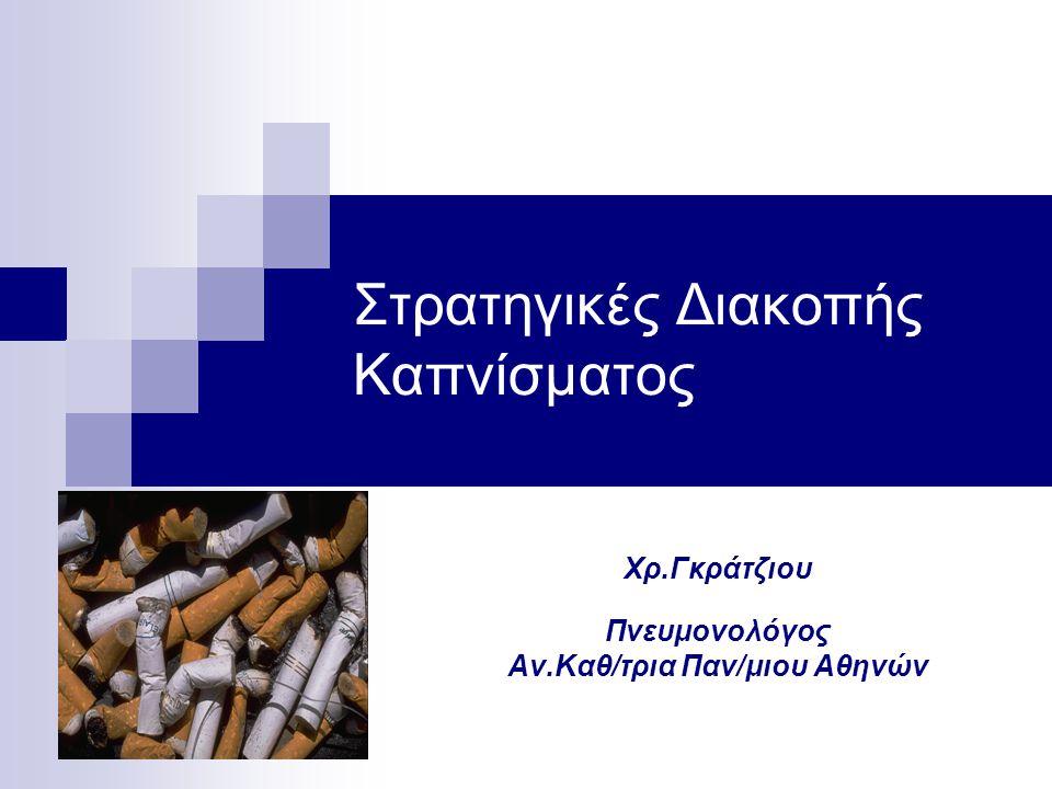 Στρατηγικές Διακοπής Καπνίσματος Χρ.Γκράτζιου Πνευμονολόγος Αν.Καθ/τρια Παν/μιου Αθηνών