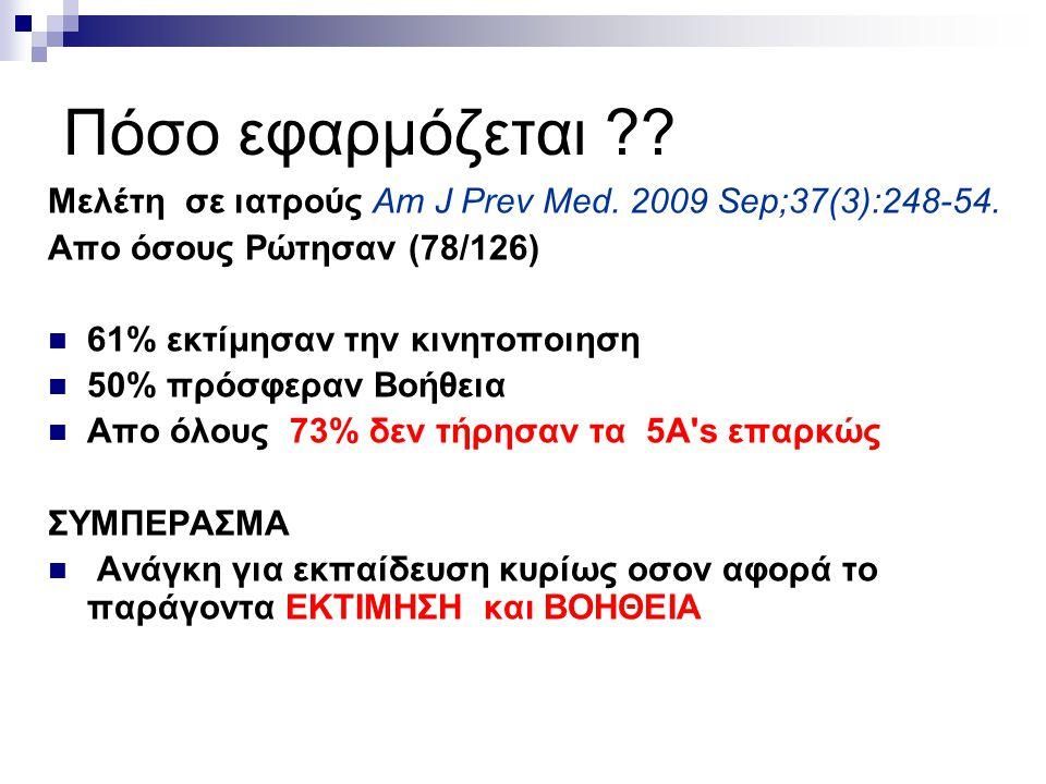 Ερωτηματολόγιο εξάρτησης Fagerström 0-2 χωρίς εξάρτηση 3-6 μέτρια εξάρτηση 7-10 μεγάλη εξάρτηση
