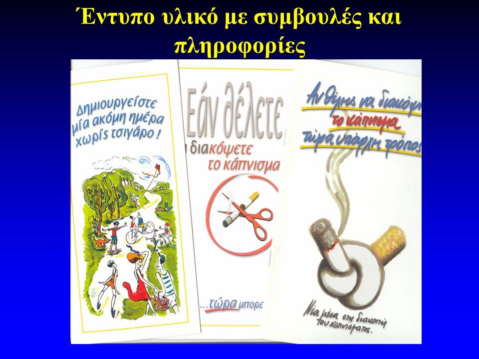 Προγράμματα Διακοπής Καπνίσματος  Ειδική ενημέρωση (έντυπο υλικό-video) (έντυπο υλικό-video)  Ερωτηματολόγια Εξάρτηση ( Fagerström) Κινητοποίηση Κινητοποίηση Στέρηση (Wisconsin)