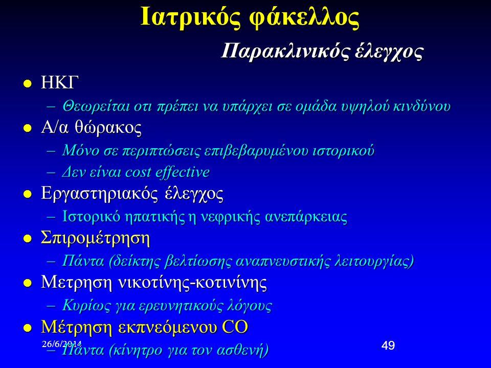 26/6/2014 49 Ιατρικός φάκελλος Παρακλινικός έλεγχος  ΗΚΓ –Θεωρείται οτι πρέπει να υπάρχει σε ομάδα υψηλού κινδύνου  Α/α θώρακος –Μόνο σε περιπτώσεις