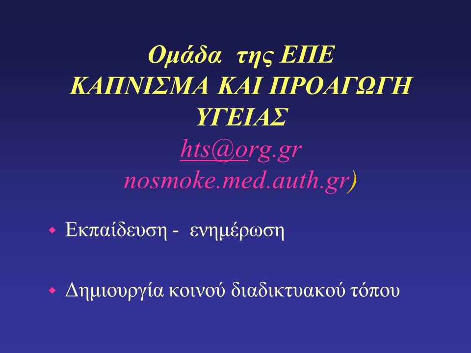 w Εκπαίδευση - ενημέρωση w Δημιουργία κοινού διαδικτυακού τόπου Ομάδα της ΕΠΕ ΚΑΠΝΙΣΜΑ ΚΑΙ ΠΡΟΑΓΩΓΗ ΥΓΕΙΑΣ hts@org.gr nosmoke.med.auth.gr) hts@o