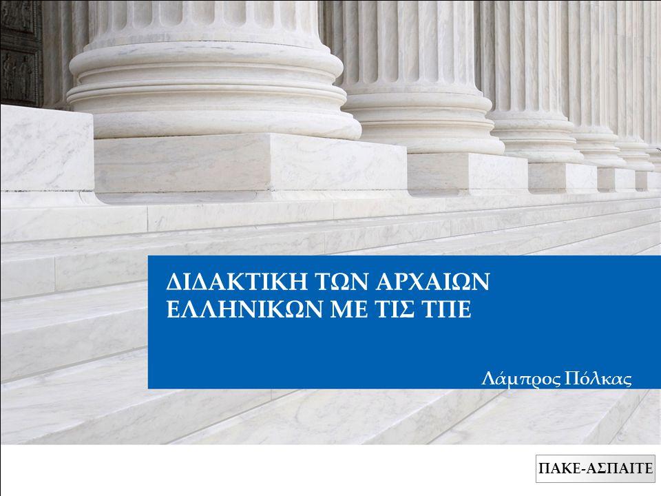 Βασικά στοιχεία της εξέλιξης των αρχαιογνωστικών επιστημών και των εργαλείων ΤΠΕ για τη μάθηση της αρχαίας ελληνικής γλώσσας, της σχετικής γραμματείας και του κλασικού πολιτισμού