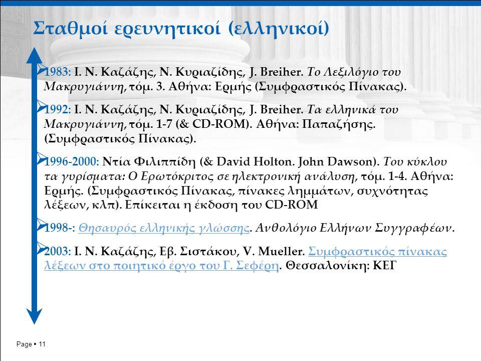 Page  11 Σταθμοί ερευνητικοί (ελληνικοί)  1983: Ι.