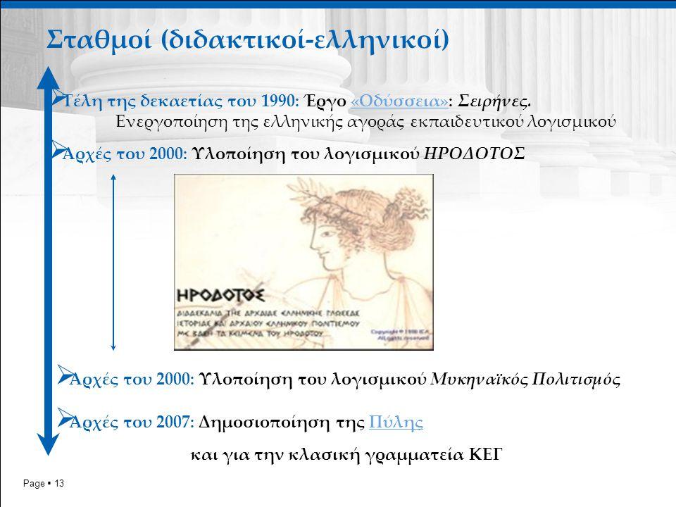 Page  13 Σταθμοί (διδακτικοί-ελληνικοί)  Τέλη της δεκαετίας του 1990: Έργο «Οδύσσεια»: Σειρήνες.