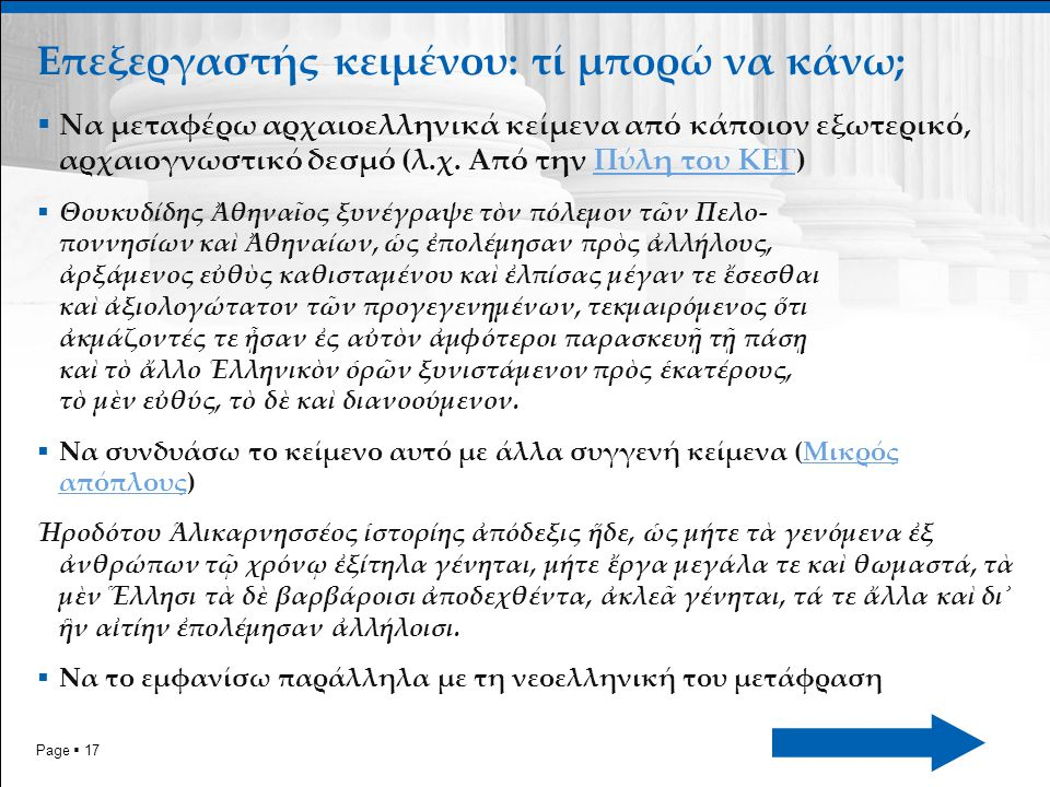 Page  17 Επεξεργαστής κειμένου: τί μπορώ να κάνω;  Να μεταφέρω αρχαιοελληνικά κείμενα από κάποιον εξωτερικό, αρχαιογνωστικό δεσμό (λ.χ.